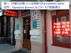 ロシアの通貨、クレジットカード、両替事情4