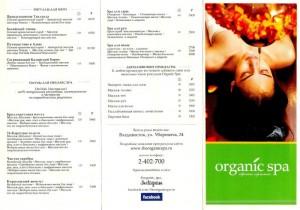 Organic Spa4