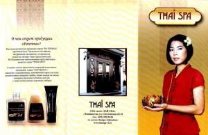 THAI SPA4