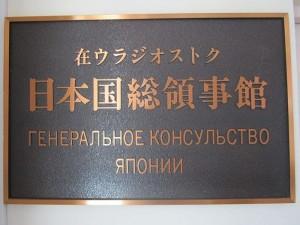 ウラジオストク日本国総領事館2
