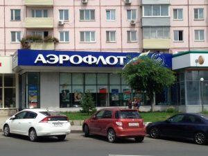 アエロフロート1
