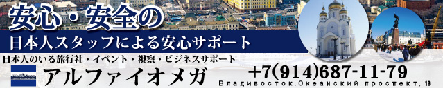 日本人常駐ウラジオストク旅行社
