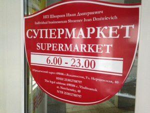 Спермаркет10