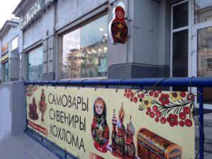 Русская Горница