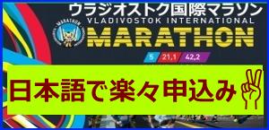 ウラジオストクの国際マラソン