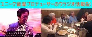 ユニーク音楽プロデューサーのウラジオ活動記
