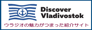 DiscoverVladivostok