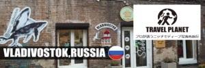 ウラジオストクのユニークな旅行・ツアーなら|シェア旅のトラベルプラネット